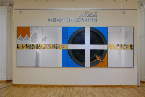 Выставка Евгения Дорохова в НХМ