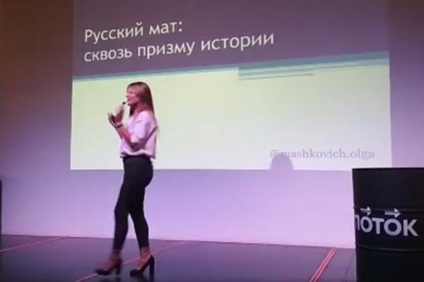 Лекция «Русский мат сквозь призму истории»